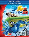 ブルー 初めての空へ 3D・2Dブルーレイセット【Blu-ray】