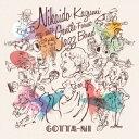 GOTTA-NI [ 二階堂和美 with Gentle Forest Jazz Band ]