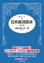 日本経済読本(第20版) (読本シリーズ) [ 金森久雄 ]