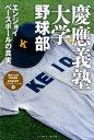 慶應義塾大学野球部 エンジョイベースボールの真実 (東京六大学野球連盟結成90周年シリーズ/ハンディ