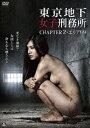 東京地下女子刑務所 CHAPTER2・エリア99 [ 古川いおり ]