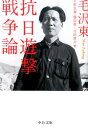 抗日遊撃戦争論改版 (中公文庫) [ 毛沢東 ]