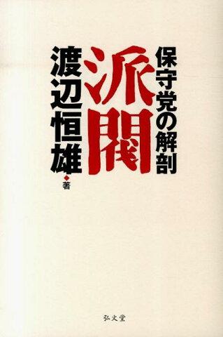 派閥復刊 保守党の解剖 [ 渡邉恒雄(実業家) ]
