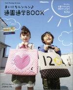 まいにちルンルン♪通園通学BOOK