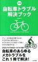 自転車トラブル解決ブック新版 [ 丹羽隆志 ]