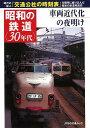 【バーゲン本】昭和の鉄道 30年代 車両近代化の夜明け (JTBの交通ムック) [ JTBの交通ムッ