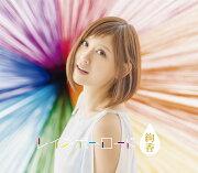 レインボーロード(3CD+DVD)