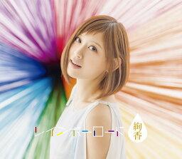レインボーロード(3CD+DVD) [ <strong>絢香</strong> ]
