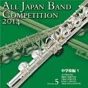 全日本吹奏楽コンクール2014 Vol.5 中学校編5 [ (V.A.) ]