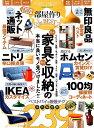 部屋作りthe BEST [ネット通販/ニトリ/無印良品/ホムセン]格安家具 (100%ムックシリーズ)