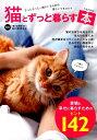 猫とずっと暮らす本 愛猫と幸せに暮らすためのヒント142 (M.B.MOOK) [ 谷口史奈 ]