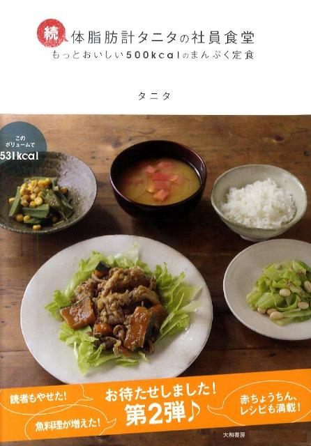 体脂肪計タニタの社員食堂(続) もっとおいしい500kcalのまんぷく定食 [ タニタ ]...:book:13984471