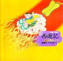 西遊記(3) [ 唐亜明 ]