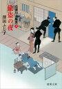 偸盗の夜 高瀬川女船歌8 (徳間文庫) [ 澤田ふじ子 ]