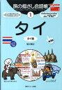 タイ第3版 [ 加川博之 ]
