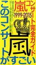 嵐コンサート完全ガイド 1999-2015 [ 神楽坂ジャニ...
