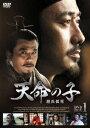 天命の子?趙氏孤児 DVD-BOX1 [ ウー・ショウポー[呉秀波] ]