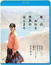 旅のおわり世界のはじまり【Blu-ray】 [ 前田敦子 ]