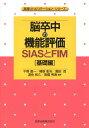 脳卒中の機能評価ーSIASとFIM(基礎編) [ 千野直一 ]