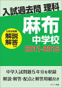 【POD】入試過去問理科(解説解答付き) 2011-2015 麻布中学校 [ みくに出版 ]