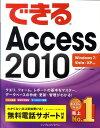 できるAccess 2010 Windows 7/Vista/XP対応 [ 広野忠敏 ]