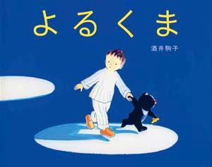 よるくま2版 [ 酒井駒子 ]...:book:10809205
