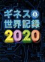 ギネス世界記録2020 [ クレイグ・グレンディ ]
