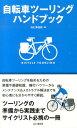 自転車ツーリングハンドブック [ 山と渓谷社 ]