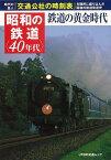 【バーゲン本】昭和の鉄道 40年代 鉄道の黄金時代 [ JTBの交通ムック ]