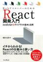 WebデベロッパーのためのReact開発入門 JavaScript UIライブラリの基本と活用 [ 柴田文彦 ]