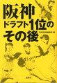 阪神ドラフト1位のその後