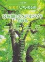 超・簡単ピアノ初心者宮崎駿&スタジオジブリ名曲集 (CD+楽譜集) [ デプロMP ]