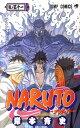 NARUTO(巻ノ51) サスケVSダンゾウ…!! (ジャンプコミックス) [ 岸本斉史 ]