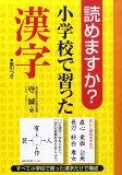你能读吗汉字上小学时学校[読めますか?小学校で習った漢字 [ 守誠 ]]