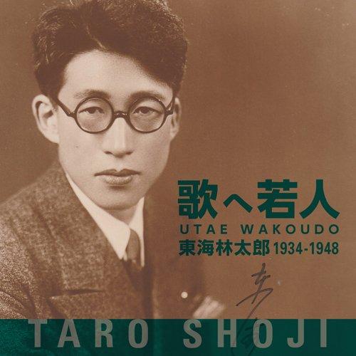 歌へ若人 東海林太郎 1934〜1948 [ 東海林太郎 ]