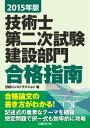 技術士第二次試験建設部門合格指南(2015年版) [ 堀与志男 ]