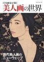 日本画家が描く美人画の世界 現代美人画のニューウェーブ (タツミムック)