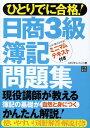 日商3級簿記問題集 ひとりでに合格! [ スタジオ・レゾン ]