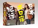 日本ボロ宿紀行 DVD BOX [ 深川麻衣 ]