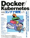 Docker/Kubernetes実践コンテナ開発入門 [ 山田明憲 ]