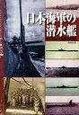 日本海軍の潜水艦 その系譜と戦歴全記録