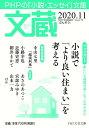 文蔵2020.11 (PHP文芸文庫) [ 「文蔵」編集部 ]
