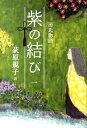 源氏物語 紫の結び(一) 源氏物語 [ 荻原規子 ]
