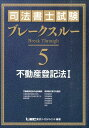 司法書士試験ブレークスルー(5) [ 東京リーガルマインド ]