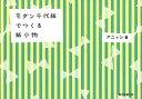 【バーゲン本】モダン千代紙でつくる紙小物 [ アニャン ]
