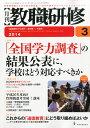 教職研修 2014年 03月号 [雑誌]