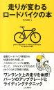 走りが変わるロードバイクの本 [ 竹内正昭 ]