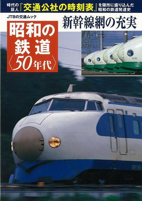【バーゲン本】昭和の鉄道 50年代 新幹線網の充実 (JTBの交通ムック) [ JTBの交…...:book:17567451