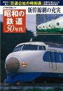 【バーゲン本】昭和の鉄道 50年代 新幹線網の充実 (JTBの交通ムック) [ JTBの交通ムック