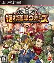 絶対迎撃ウォーズ PS3版